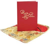 Дао любви (подарочное издание в золотой шелковой сумочке)