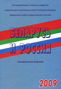 Беларусь и Россия. 2009
