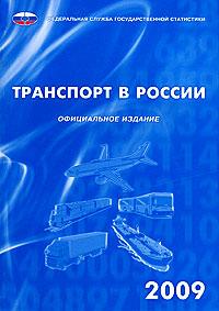 Транспорт в России. 2009