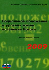 Социальное положение и уровень жизни населения России. 2009