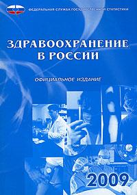 Здравоохранение в России. 2009