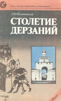 Столетие дерзаний. Владимирская Русь в литературе XII века