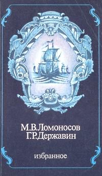 М. В. Ломоносов. Г. Р. Державин. Избранное