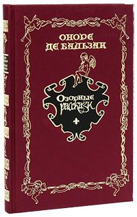 Озорные рассказы (подарочное издание). Оноре де Бальзак