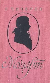 Моцарт. Исследовательский этюд