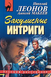 Закулисные интриги. Николай Леонов, Алексей Макеев