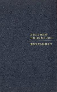 Евгений Винокуров. Избранное