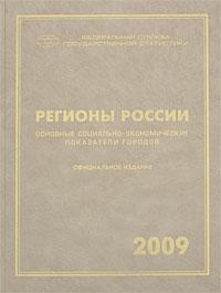 Регионы России. Основные социально-экономические показатели городов. 2009