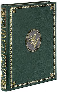 Моя жизнь (подарочное издание). А. П. Чехов