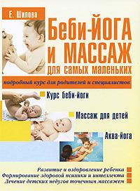Беби-йога и массаж для самых маленьких ( 978-985-513-726-0 )