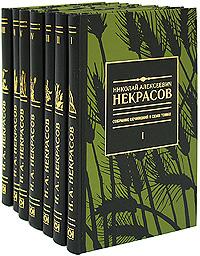 Николай Алексеевич Некрасов. Собрание сочинений в 7 томах (комплект). Н. А. Некрасов