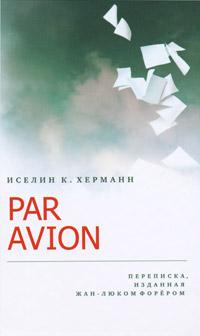 Par Avion. Иселин К. Херманн