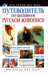 Путеводитель по шедеврам русской живописи ( 978-985-16-6928-4 )