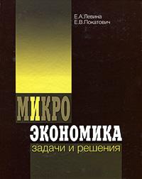 Микроэкономика. Задачи и решения ( 978-5-7598-0753-7 )
