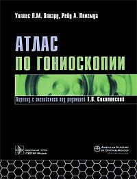 Атлас по гониоскопии (+ CD-ROM). Уоллес Л. М. Олвэрд, Рейд А. Лонгмуа