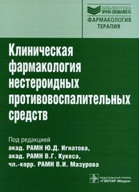 Клиническая фармакология нестероидных противовоспалительных средств ( 978-5-9704-1571-9 )