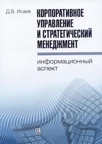 Корпоративное управление и стратегический менеджмент. Информационный аспект ( 978-5-7598-0697-4 )