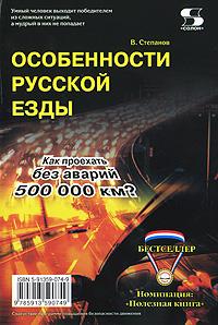 Особенности русской езды. Как проехать без аварий 500000 км?