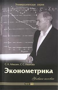 Эконометрика ( 978-5-94416-068-3 )