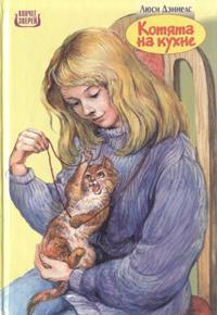 Котята на кухне12296407Английская писательница Люси Дэниелс относится к тем авторам, которые хорошо знают и очень любят то, о чем пишут. Люси, много лет работающая ветеринарным врачом, в своих книгах рассказывает о приемной дочери Мэнди и ее многочисленных четвероногих друзьях. В повести «Котята на кухне» заботливая Мэнди спасает очаровательных забавных «подкидышей» и проводит целый месяц в поисках хозяев для беспокойных малышей. Повесть «Пони во дворе» — увлекательная история о маленьком пони по кличке Принц, страдающем аллергией на... сенную пыль. Нужно любить и понимать животных так, как Мэнди, чтобы догадаться, в чем проблема бедной лошадки. Эта книга открывает новую серию для детей «Ковчег зверей».