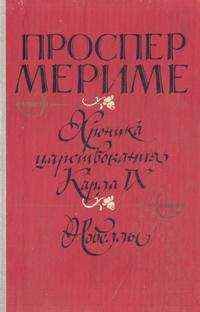 Хроника царствования Карла IX. Новеллы
