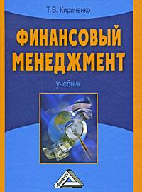 Финансовый менеджмент ( 978-5-394-00674-6 )