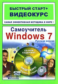 Самоучитель Windows 7. Русская версия (+ CD-ROM)