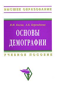 Основы демографии. П. И. Косов, А. Б. Берендеева
