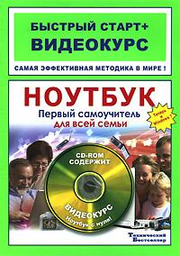 Ноутбук. Первый самоучитель для всей семьи (+ CD-ROM). Т. А. Савельева, И. Н. Савельев