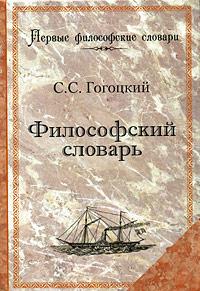 Философский словарь. С. С. Гогоцкий