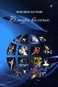 В мире балета. В. В. Ванслов