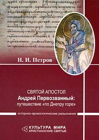 Святой апостол Андрей Первозванный. Путешествие