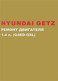 Hyundai Getz с 2002 г. в. Ремонт бензинового двигателя 1.4 л. Руководство по ремонту