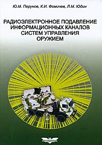 Радиоэлектронное подавление информационных каналов систем управления оружием