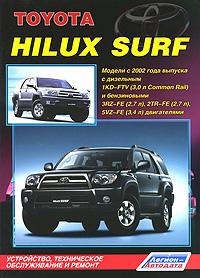 Toyota Hilux Surf. Модели с 2002 года выпуска с двигателями 1KD-FTV (3,0 л Common Rail), 3RZ-FE (2,7 л), 2TR-FE (2,7 л) и 5VZ-FE (3,4 л). Устройство, техническое обслуживание и ремонт