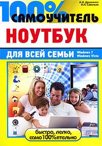 100% самоучитель. Ноутбук для всей семьи. А. И. Дружинин, И. Н. Савельев
