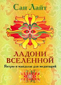 Ладони Вселенной. Янтры и мандалы для медитаций (набор из 24 открыток). Сан Лайт