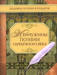 Жемчужины поэзии серебряного века