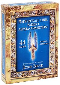 Магическая сила вашего ангела-хранителя (+ набор из 44 карт)