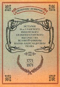 История 14-го уланского Ямбургского Ея Императорского Высочества Великой княжны Марии Александровны полка