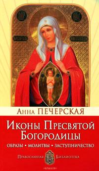 Иконы Пресвятой Богородицы ( 978-5-4226-0043-4 )