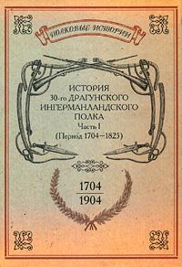 История 30-го драгунского Ингерманландского полка. Часть 1 (Период 1704-1825)