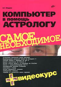 Компьютер в помощь астрологу (+ CD-ROM). А. Г. Жадаев