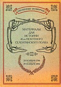 Материалы для истории 41-го пехотного Селенгинского полка. 29 ноября 1796 - 29 ноября 1896