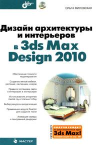 Как выглядит Дизайн архитектуры и интерьеров в 3ds Max Design 2010