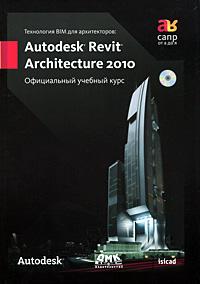 Как выглядит Технология BIM для архитекторов. Autodesk Revit Architecture 2010. Официальный учебный курс (+ СD-ROM)