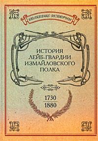 История лейб-гвардии Измайловского полка