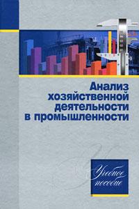 Анализ хозяйственной деятельности в промышленности ( 978-985-513-674-4 )