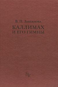 Каллимах и его гимны. В. П. Завьялова