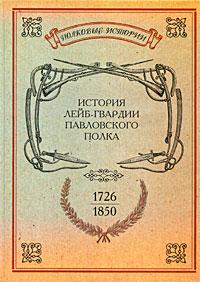 История лейб-гвардии Павловского полка. 1726-1850